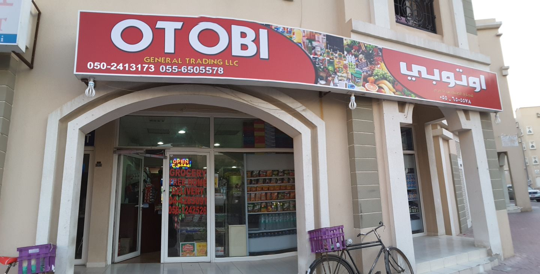 HiDubai-business-otobi-minimart-food-beverage-supermarkets-hypermarkets-grocery-stores-international-city-warsan-1-dubai-2