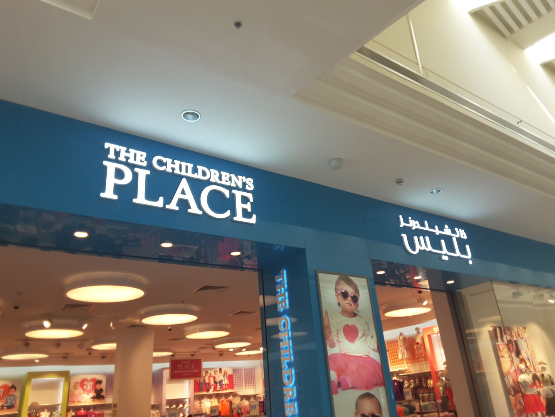 HiDubai-business-the-childrens-place-kids-kids-apparel-jumeirah-park-al-thanyah-5-dubai-2