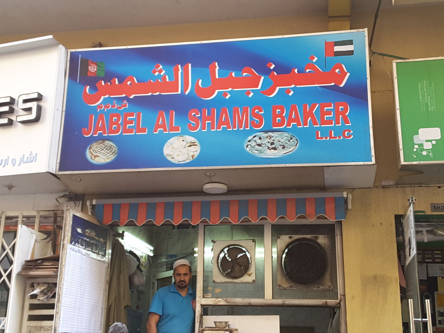 HiDubai-business-jabel-al-shams-baker-food-beverage-bakeries-desserts-sweets-al-murar-dubai-2