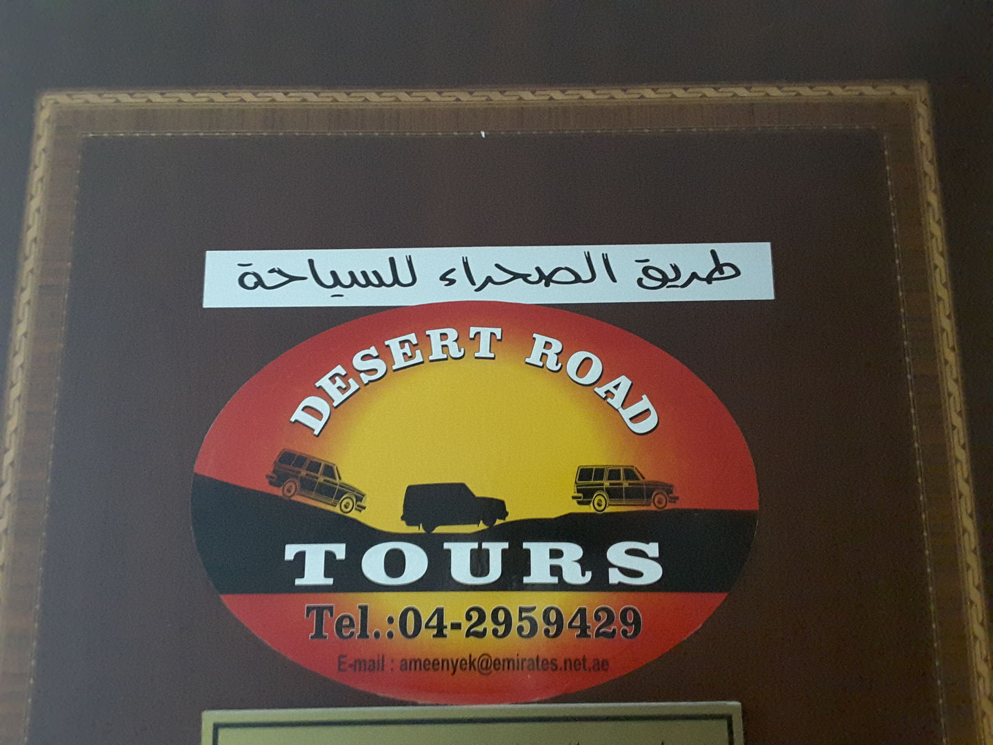 HiDubai-business-desert-road-tourism-hotels-tourism-travel-ticketing-agencies-port-saeed-dubai-2