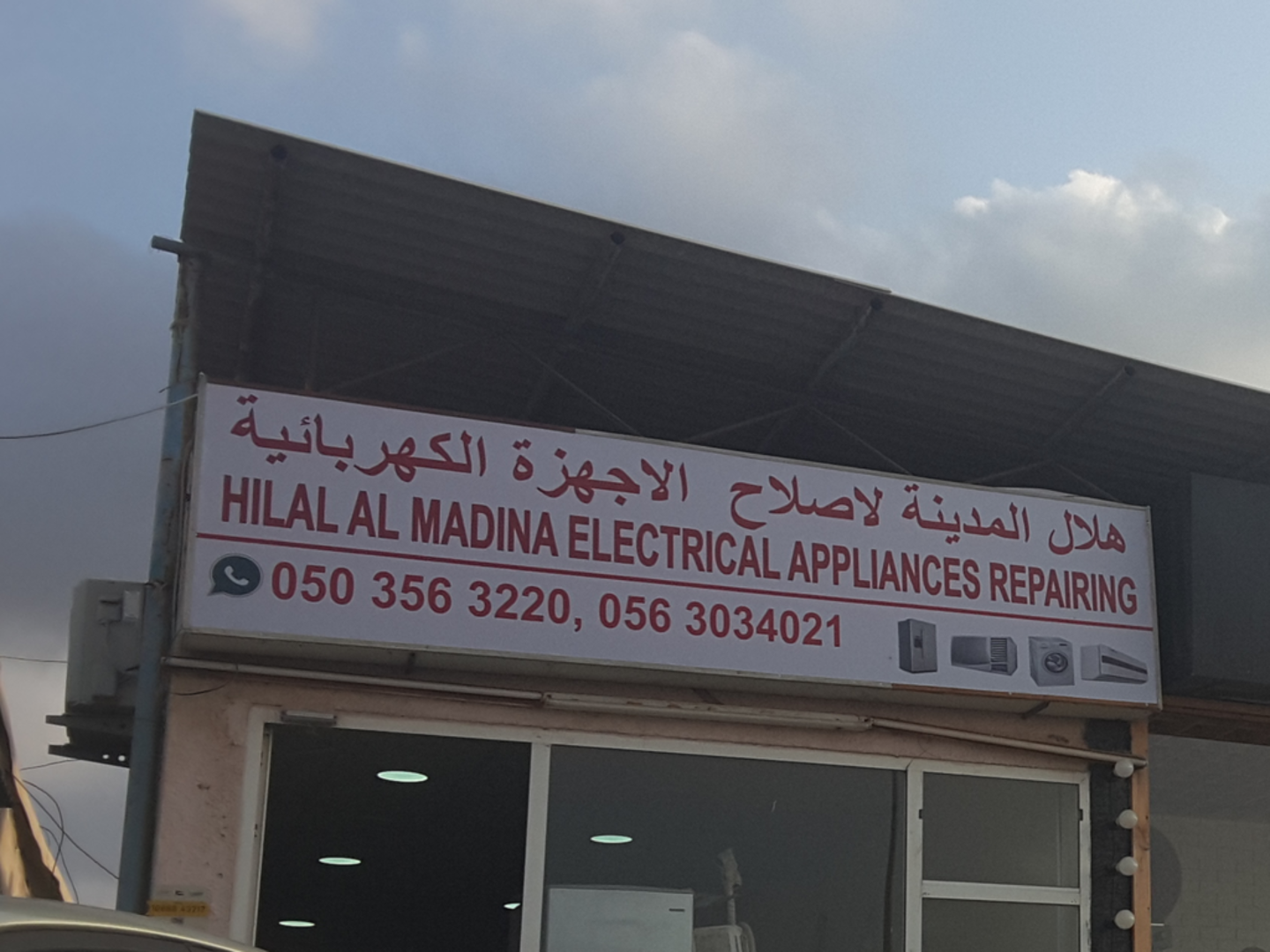 HiDubai-business-hilal-al-madina-electrical-appliances-repairing-home-internet-tv-mobile-hatta-dubai