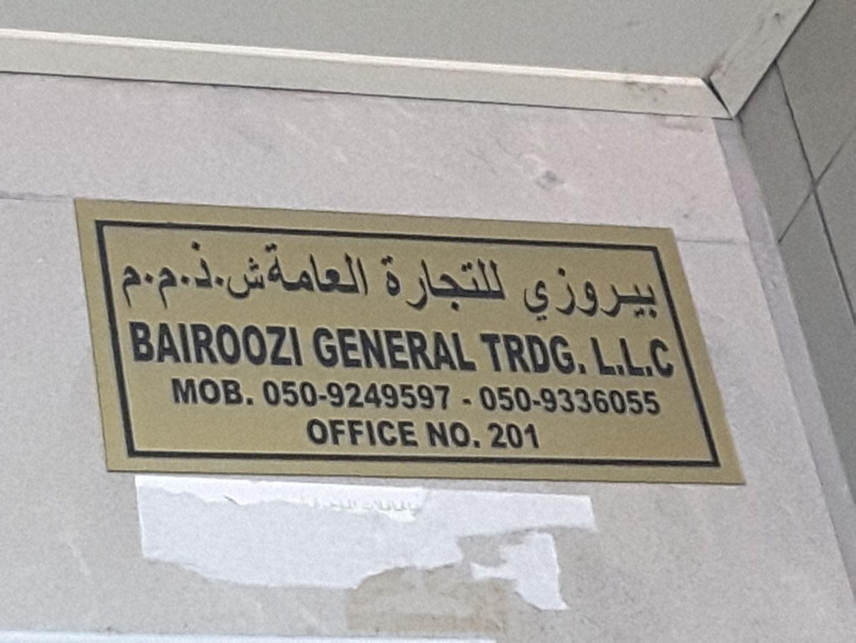 HiDubai-business-bairoozi-general-trading-b2b-services-distributors-wholesalers-ayal-nasir-dubai-2