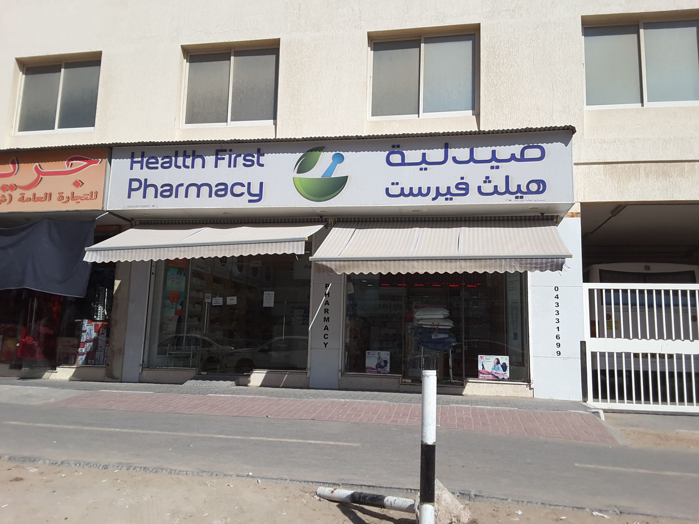 HiDubai-business-health-first-pharmacy-shopping-pharmacy-al-quoz-industrial-4-dubai-2