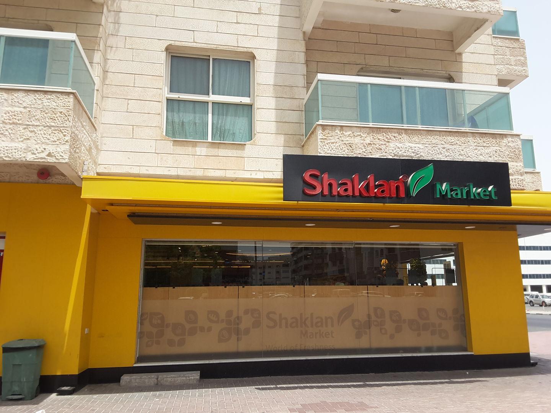 HiDubai-business-shaklan-market-shopping-supermarkets-hypermarkets-grocery-stores-hor-al-anz-east-dubai-2