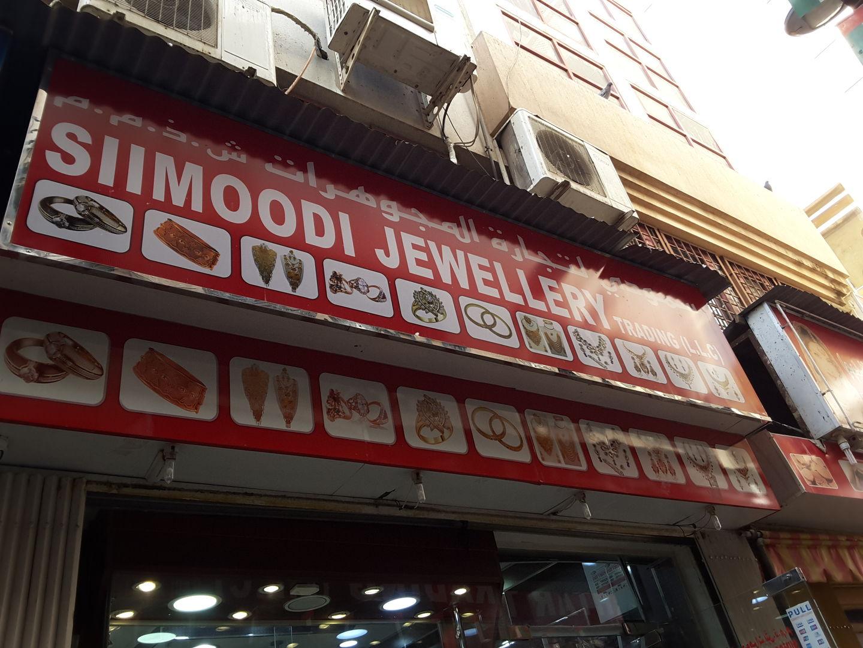 HiDubai-business-siimoodi-jewellery-trading-shopping-jewellery-precious-stones-al-ras-dubai-2