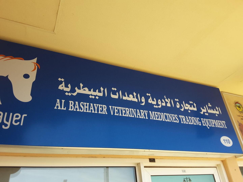 HiDubai-business-al-bashayer-veterinary-medicines-trading-equipment-animals-pets-plants-pet-clinics-vets-margham-dubai-2