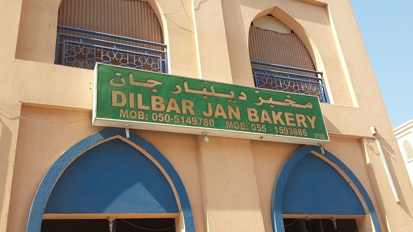HiDubai-business-dilbar-jan-bakery-food-beverage-bakeries-desserts-sweets-international-city-warsan-1-dubai-2