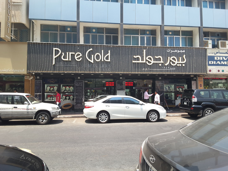 HiDubai-business-pure-gold-jewellers-shopping-jewellery-precious-stones-meena-bazar-al-souq-al-kabeer-dubai-2