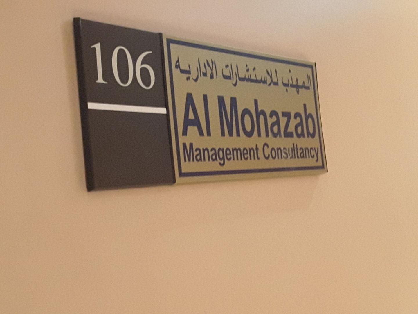 HiDubai-business-mohazab-document-clearing-b2b-services-pros-mankhool-dubai-2
