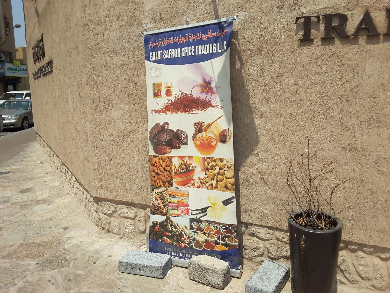 HiDubai-business-grant-saffron-spice-trading-food-beverage-supermarkets-hypermarkets-grocery-stores-al-ras-dubai-2