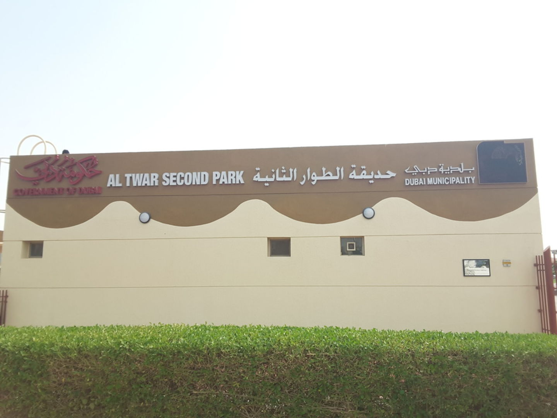 HiDubai-business-al-twar-park-2-leisure-culture-parks-beaches-al-twar-2-dubai-2