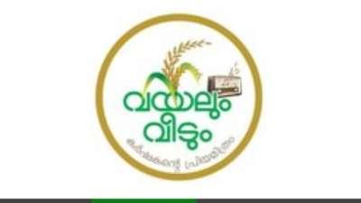 Vayalum Veedum Organic General Trading, (Supermarkets