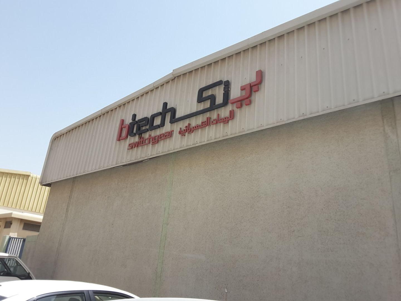 HiDubai-business-b-tech-switchgear-b2b-services-distributors-wholesalers-al-qusais-industrial-4-dubai-2