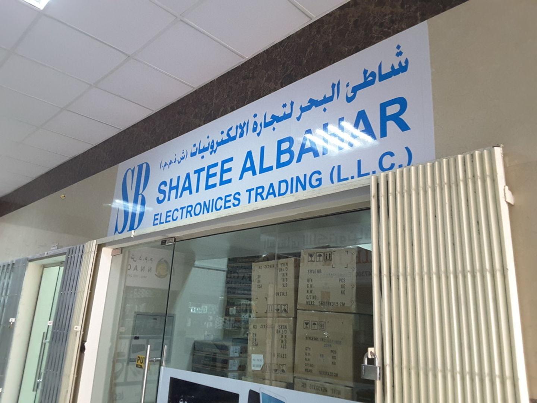 HiDubai-business-shatee-albahar-electronics-trading-b2b-services-distributors-wholesalers-meena-bazar-al-souq-al-kabeer-dubai-2