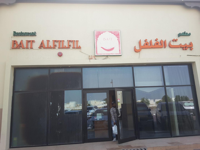 HiDubai-business-bait-al-filfil-restaurant-food-beverage-restaurants-bars-al-warqaa-1-dubai-2