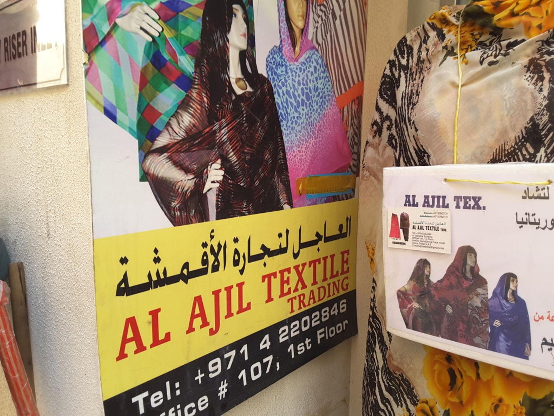 HiDubai-business-al-ajil-textile-trading-shopping-apparel-al-buteen-dubai-2