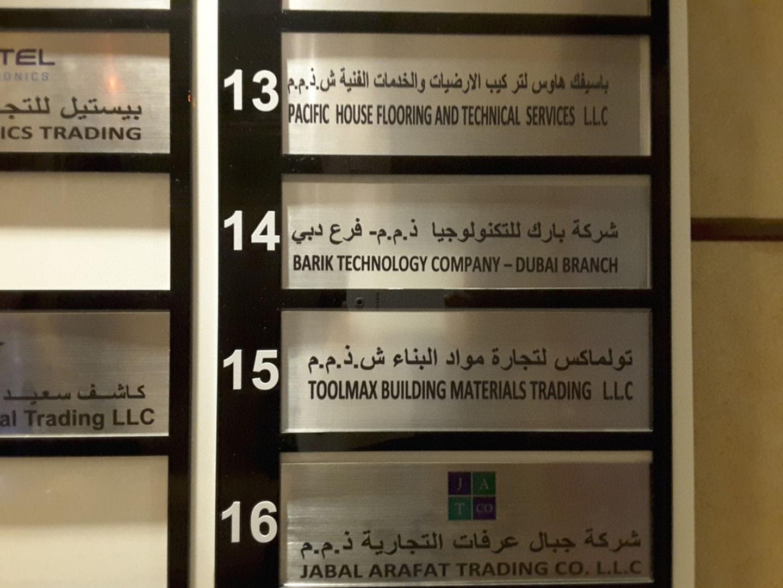 HiDubai-business-barik-technology-company-b2b-services-it-services-al-mamzar-dubai-2