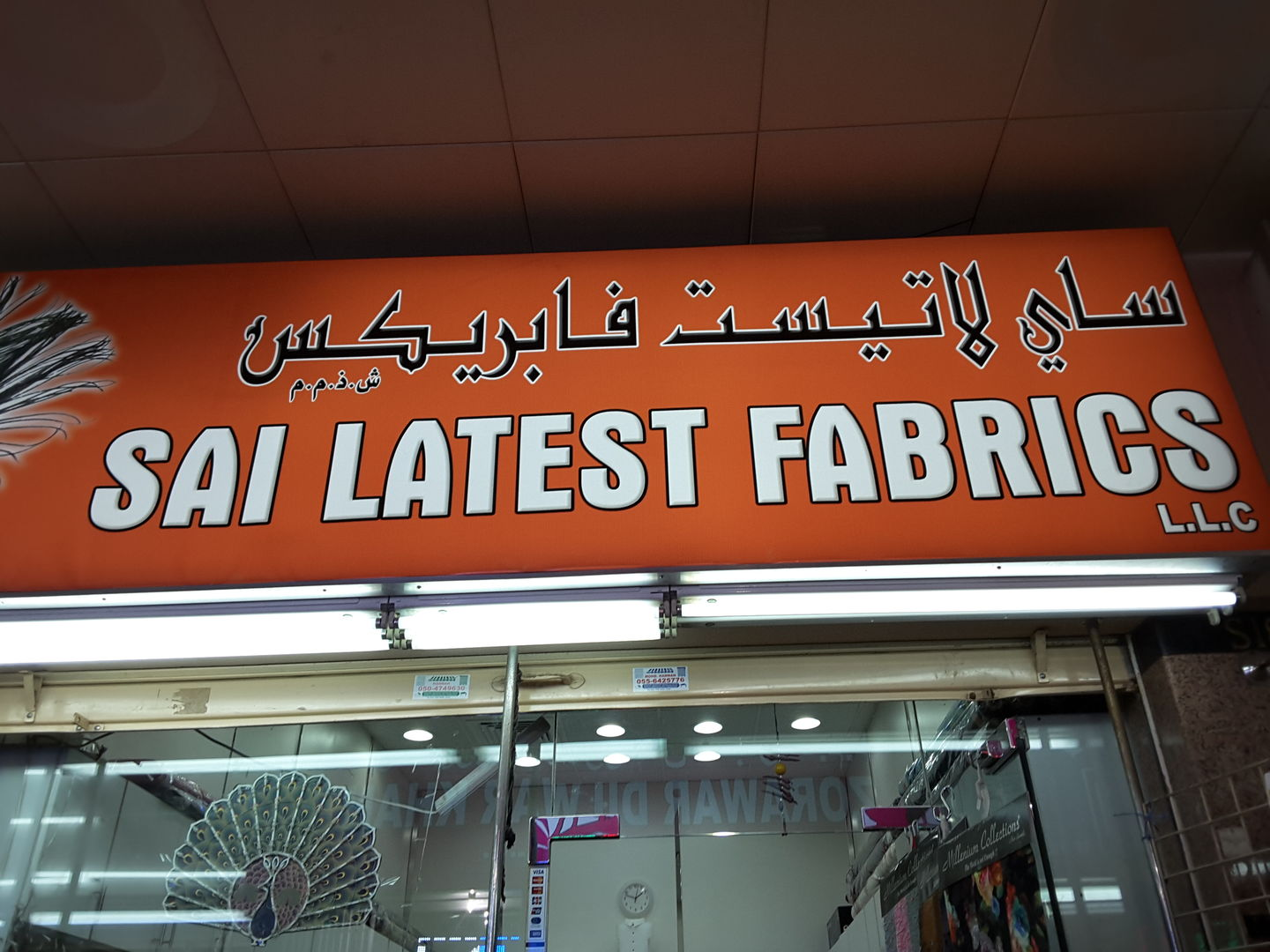 HiDubai-business-sai-latest-fabrics-b2b-services-distributors-wholesalers-al-sabkha-dubai-2