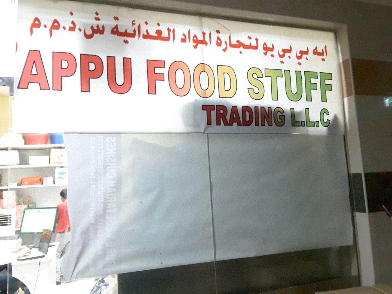 HiDubai-business-appu-food-stuff-trading-shopping-supermarkets-hypermarkets-grocery-stores-al-fahidi-al-souq-al-kabeer-dubai-2