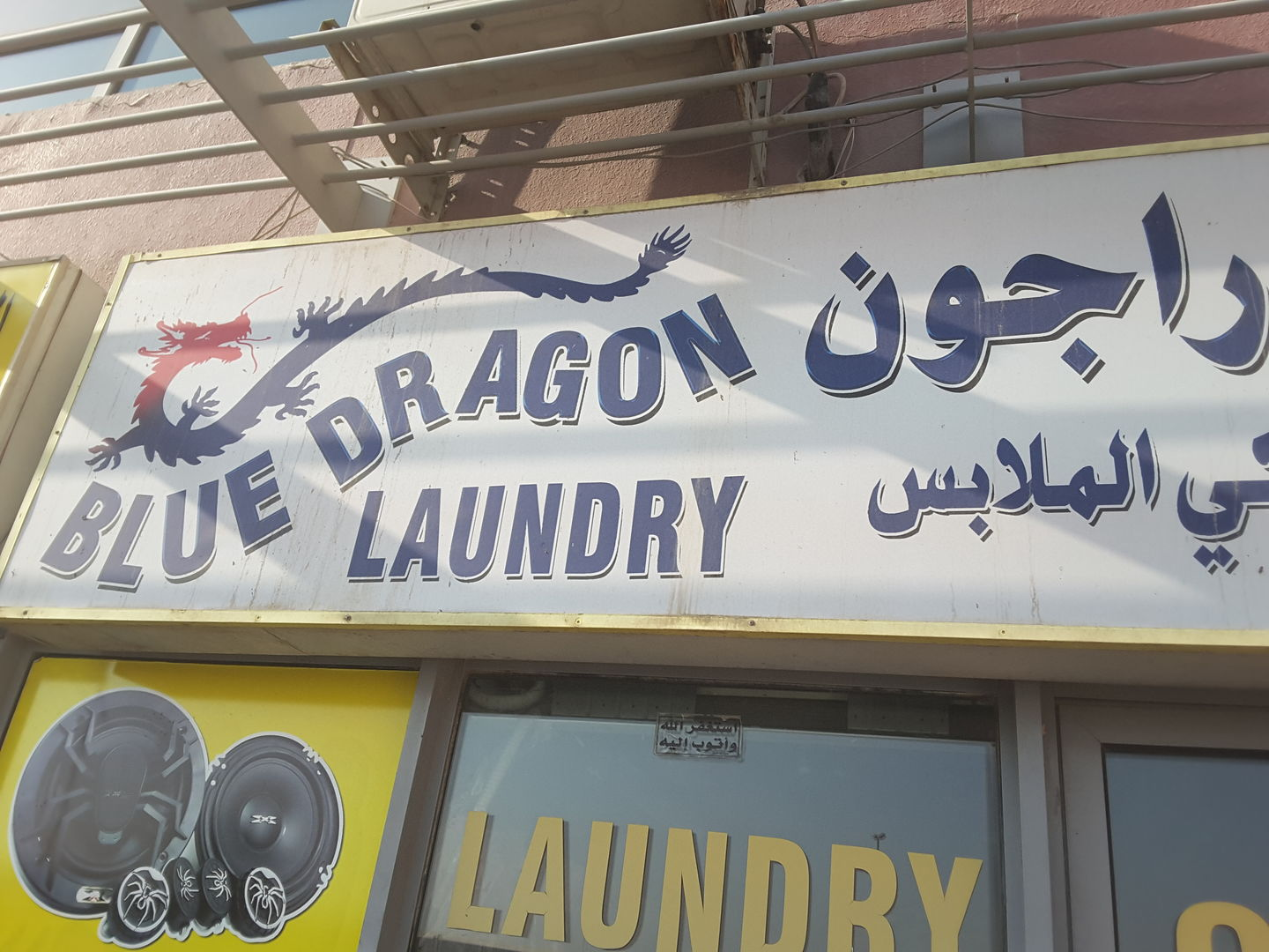 HiDubai-business-blue-dragon-laundry-home-laundry-al-quoz-3-dubai-2