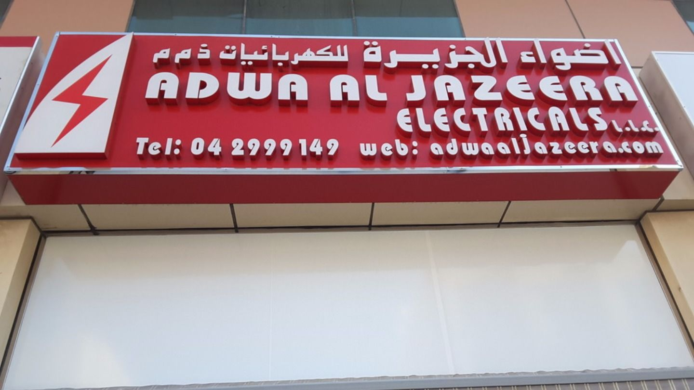 HiDubai-business-adwa-aljazeera-electricals-b2b-services-distributors-wholesalers-bank-street-dubai-2