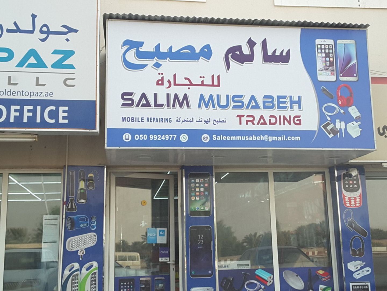 HiDubai-business-salim-musabeh-trading-shopping-consumer-electronics-lehbab-1-dubai-2