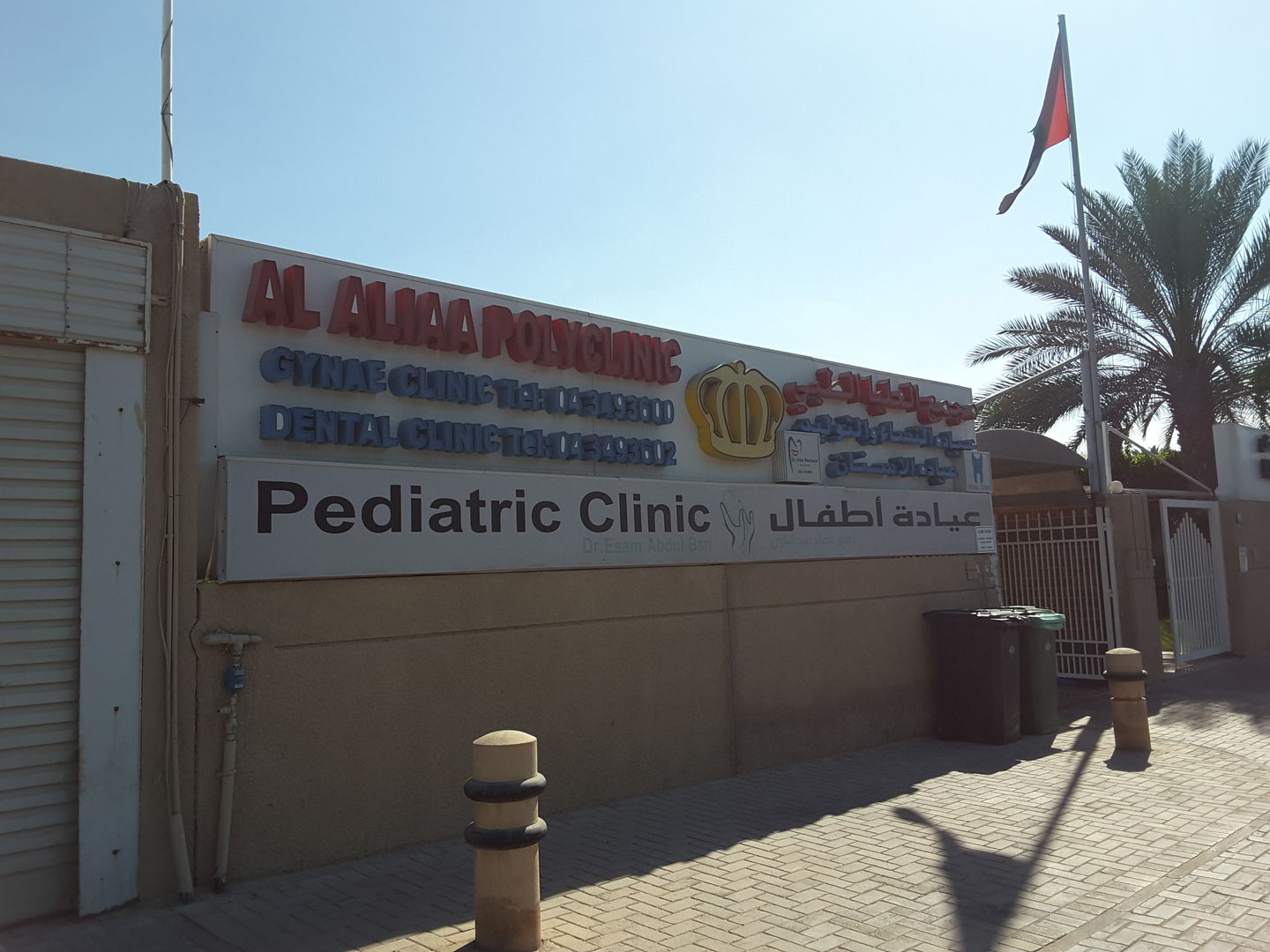 HiDubai-business-al-aliaa-polyclinic-beauty-wellness-health-hospitals-clinics-jumeirah-2-dubai-2