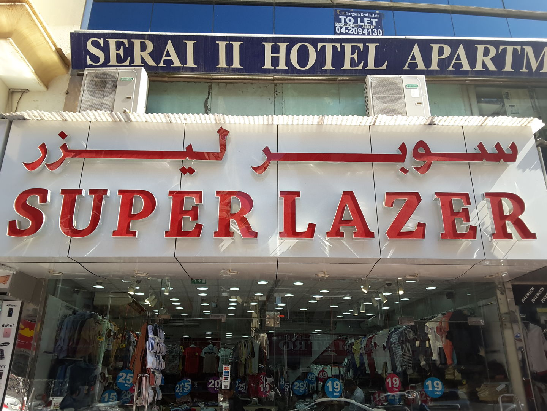 HiDubai-business-super-lazer-b2b-services-distributors-wholesalers-naif-dubai-2