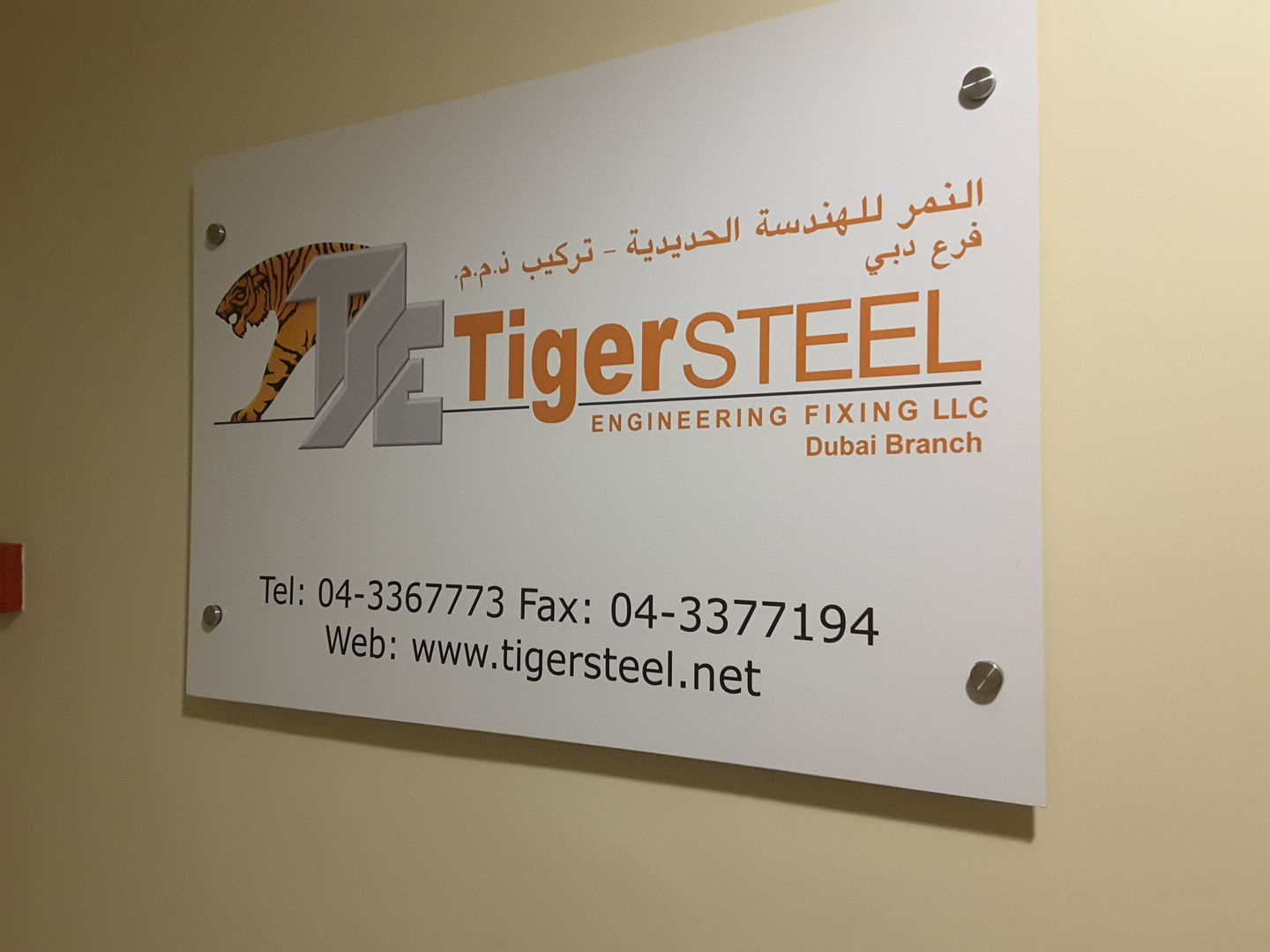 HiDubai-business-tiger-steel-engineering-fixing-construction-heavy-industries-construction-renovation-al-garhoud-dubai-2