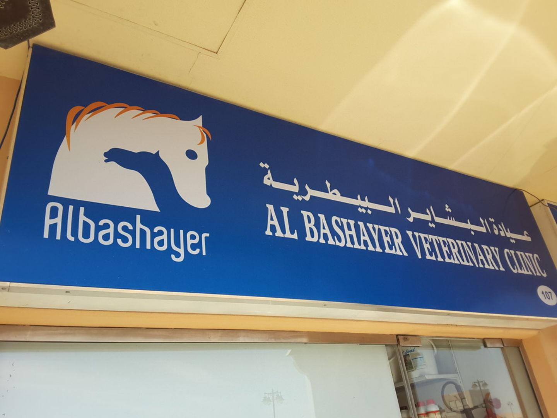 HiDubai-business-al-bashayer-veterinary-clinic-animals-pets-plants-pet-clinics-vets-margham-dubai-2