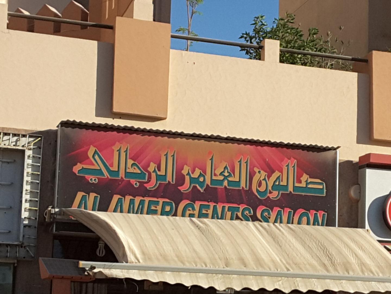 HiDubai-business-al-amer-gents-salon-beauty-wellness-health-beauty-salons-al-qusais-industrial-2-dubai-2