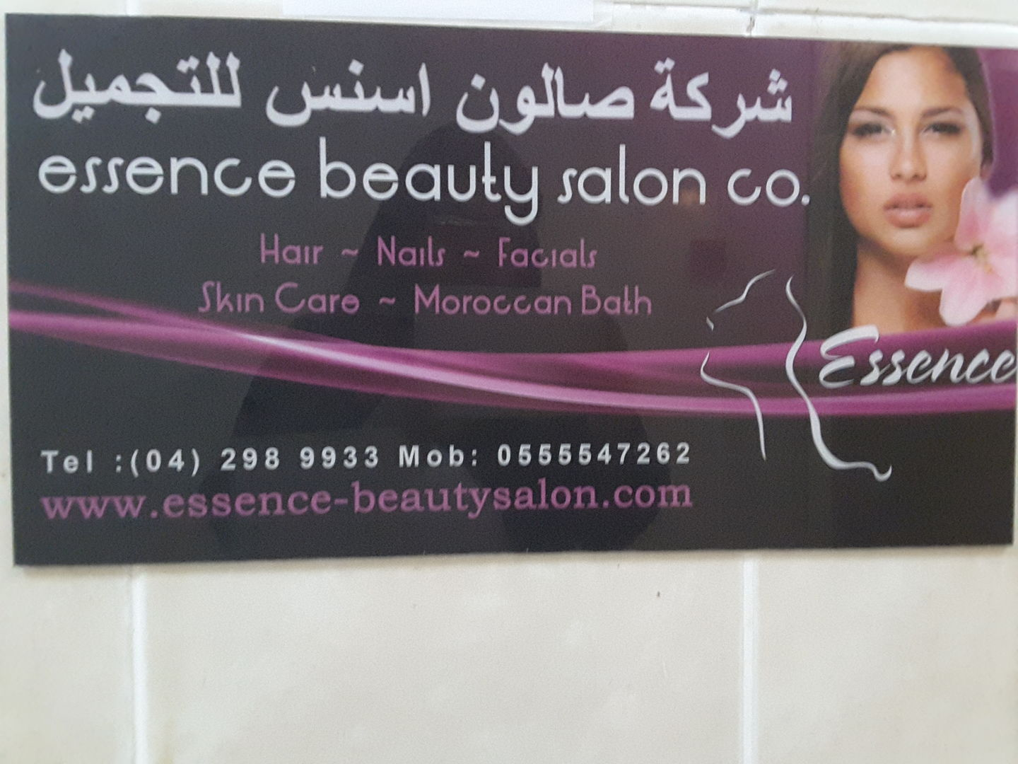 HiDubai-business-essence-beauty-salon-beauty-wellness-health-beauty-salons-al-muraqqabat-dubai-2