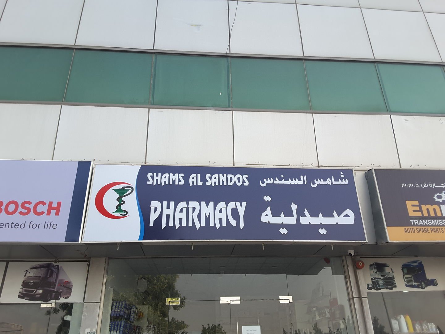 HiDubai-business-shams-al-sandos-pharmacy-beauty-wellness-health-pharmacy-ras-al-khor-industrial-2-dubai-2