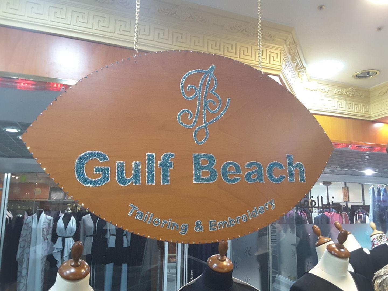 HiDubai-business-gulf-beach-shopping-apparel-hor-al-anz-east-dubai-2