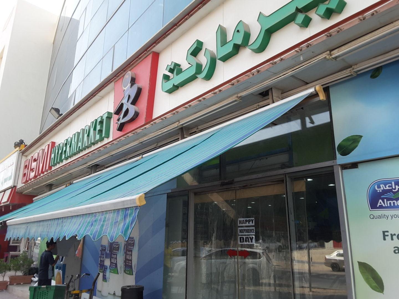 HiDubai-business-bismi-hypermarket-shopping-supermarkets-hypermarkets-grocery-stores-al-quoz-3-dubai-2