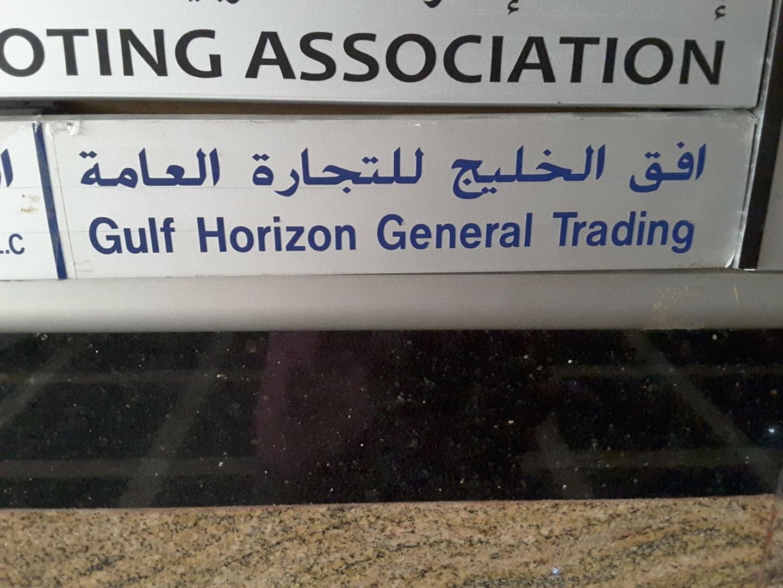 HiDubai-business-gulf-horizon-general-trading-b2b-services-distributors-wholesalers-hor-al-anz-dubai-2