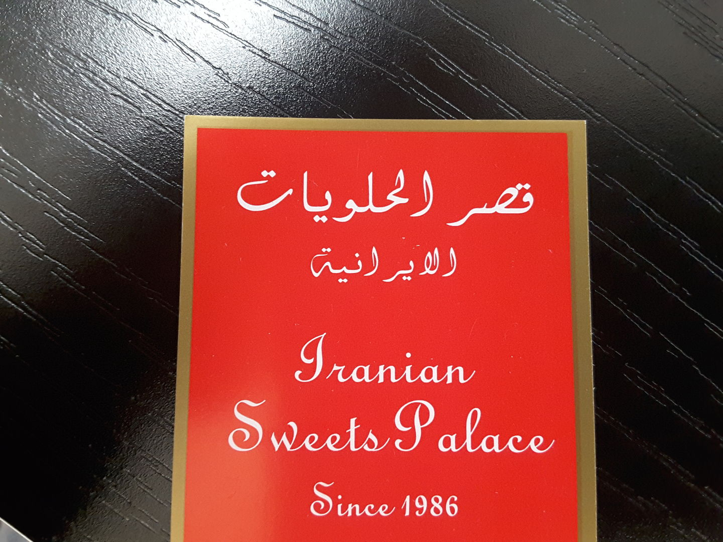HiDubai-business-iranian-sweets-palace-food-beverage-bakeries-desserts-sweets-al-jafiliya-dubai-2