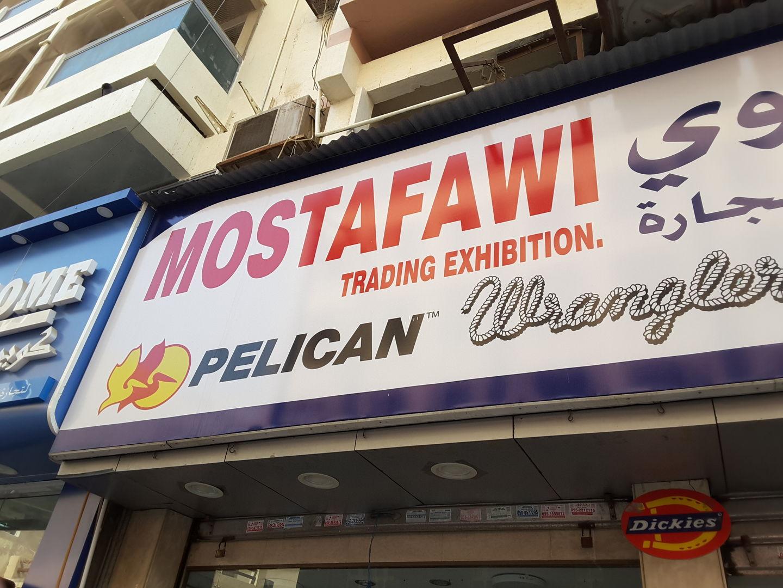 HiDubai-business-mostafawi-trading-b2b-services-distributors-wholesalers-al-buteen-dubai-2