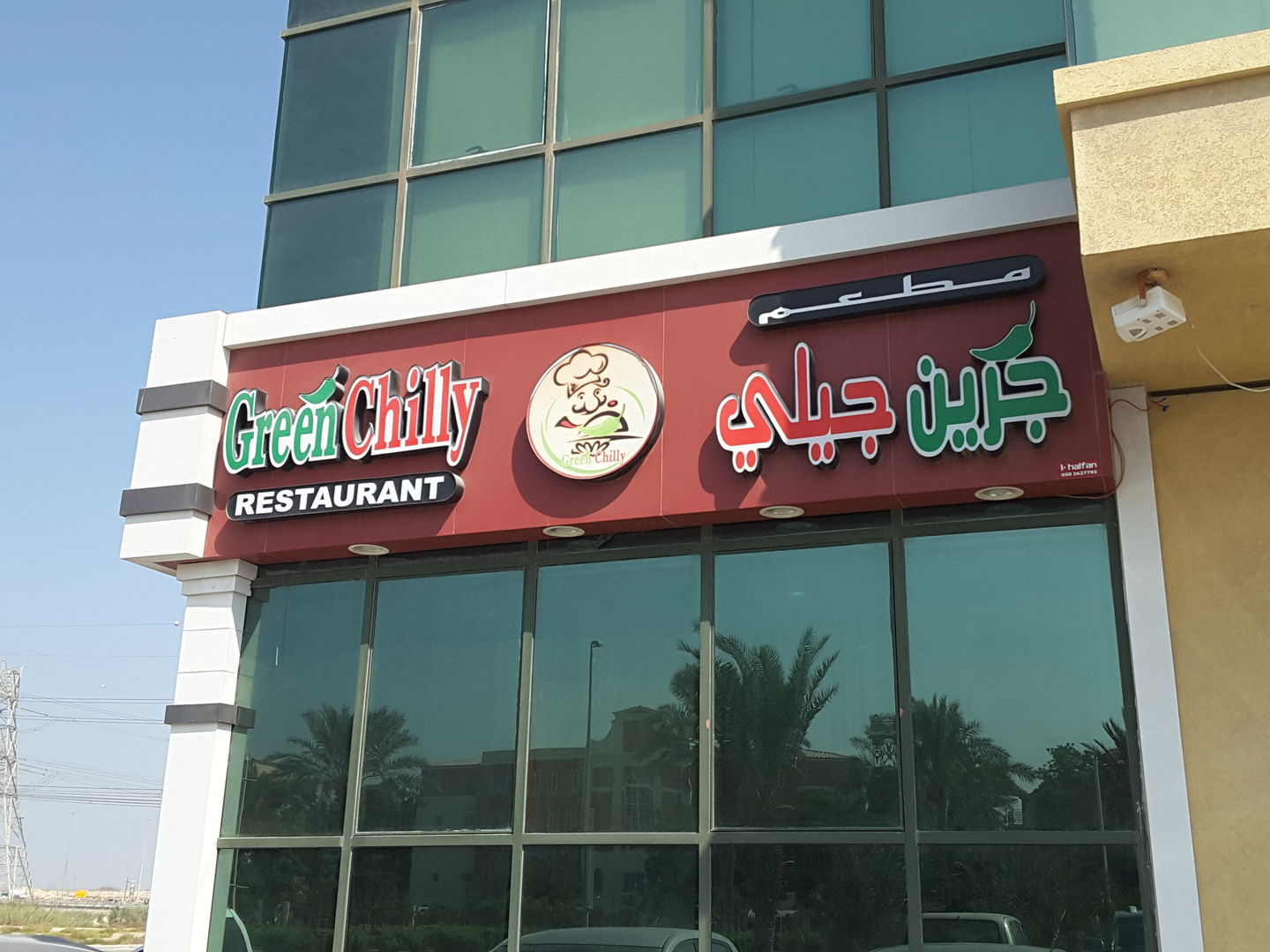 HiDubai-business-green-chilly-restuarant-food-beverage-restaurants-bars-green-community-dubai-investment-park-1-dubai-2