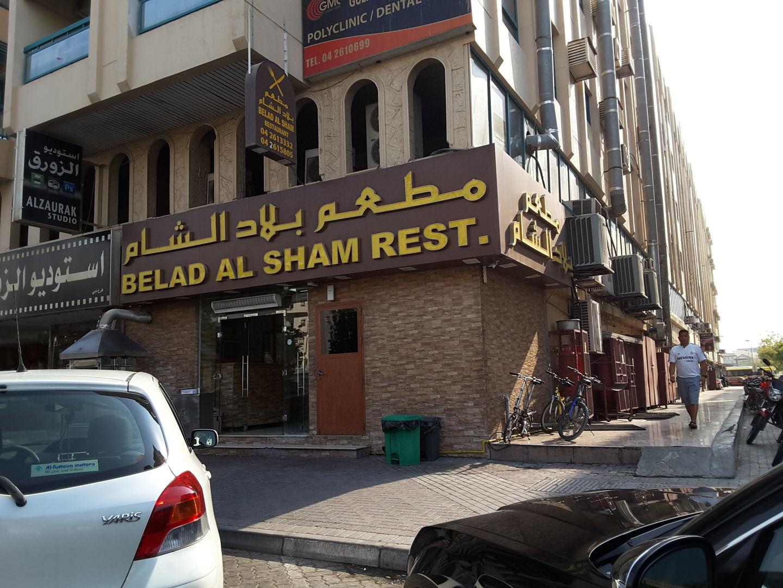 HiDubai-business-belad-al-sham-restaurant-food-beverage-restaurants-bars-al-twar-1-dubai-2