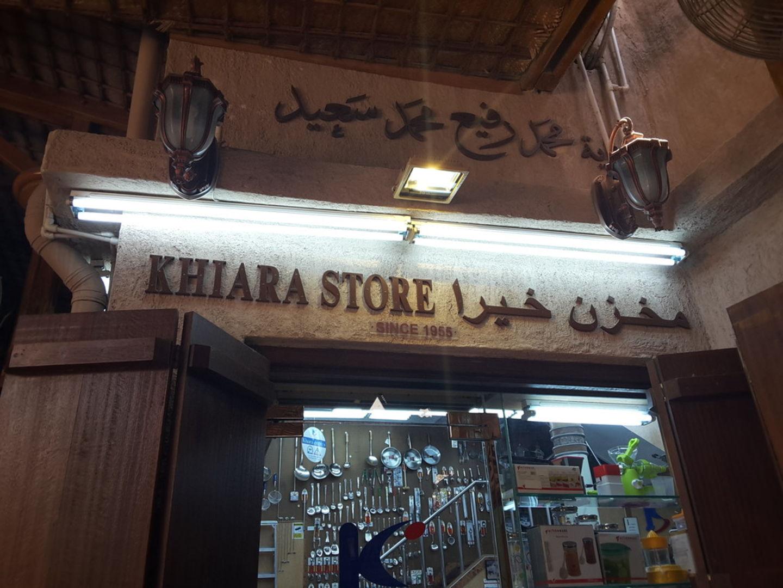 HiDubai-business-khiara-store-b2b-services-distributors-wholesalers-al-ras-dubai-2