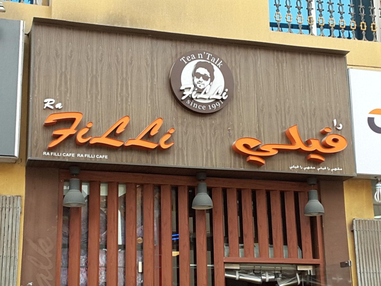 HiDubai-business-ra-filli-cafe-food-beverage-cafeterias-naif-dubai-2