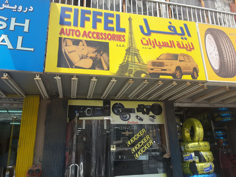 HiDubai-business-eiffel-auto-accessories-transport-vehicle-services-auto-spare-parts-accessories-al-satwa-dubai-2