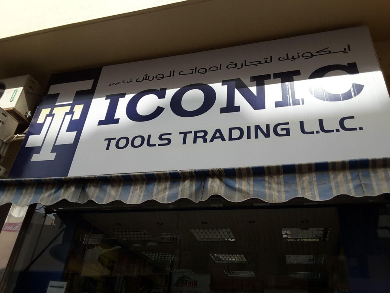 HiDubai-business-iconic-tools-trading-home-hardware-fittings-naif-dubai-2