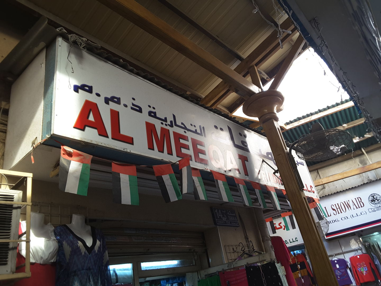 HiDubai-business-al-meeqat-general-trading-b2b-services-distributors-wholesalers-al-buteen-dubai-2