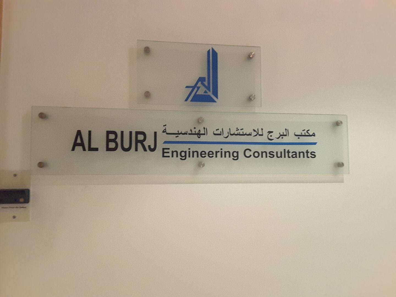 HiDubai-business-al-burj-engineering-consultants-b2b-services-engineering-consultants-port-saeed-dubai-2