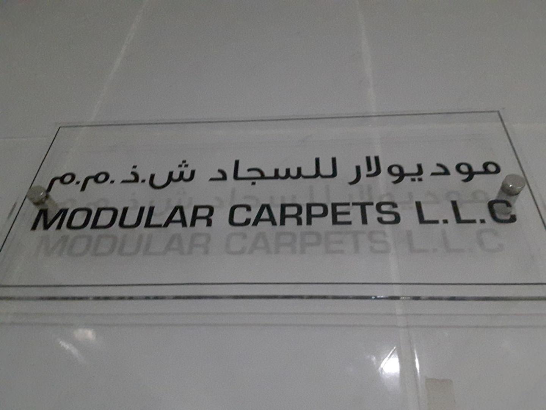 HiDubai-business-modular-carpets-home-furniture-decor-trade-centre-1-dubai-2