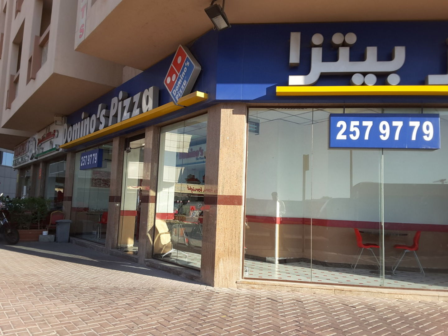 HiDubai-business-dominos-pizza-food-beverage-restaurants-bars-al-qusais-industrial-2-dubai-2