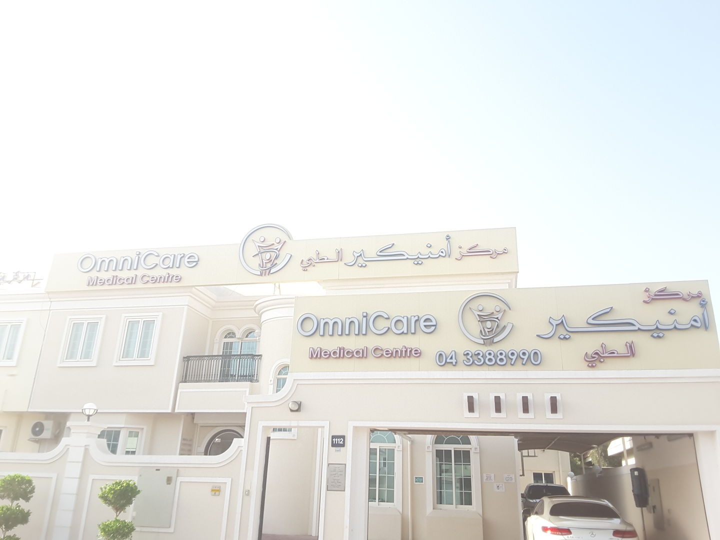 HiDubai-business-omnicare-medical-centre-beauty-wellness-health-hospitals-clinics-umm-suqeim-2-dubai-2