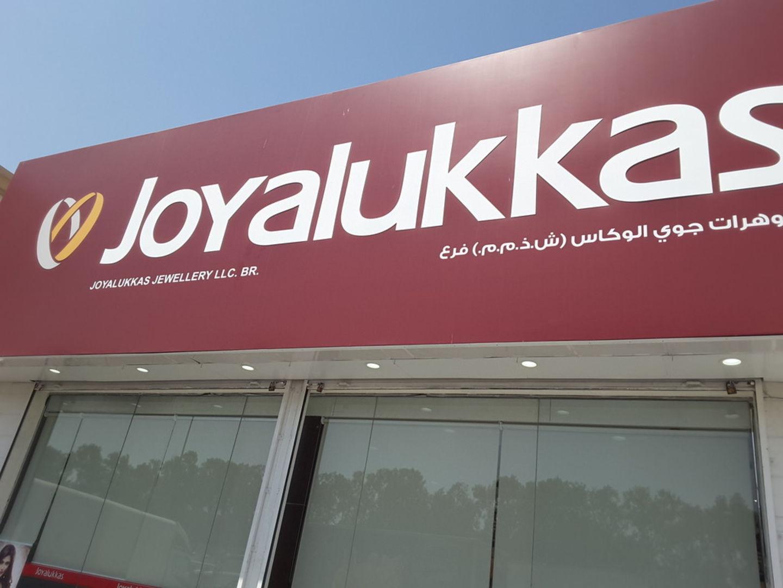 HiDubai-business-joy-alukkas-jewellery-shopping-jewellery-precious-stones-al-quoz-industrial-1-dubai
